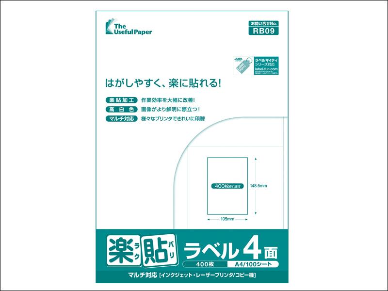 楽貼ラベル RB09【ラベルサイズ:105mm×148.5mm、面付:4面】【3000シート(A4 100シート/冊) 6箱(5冊/箱)】【送料無料】
