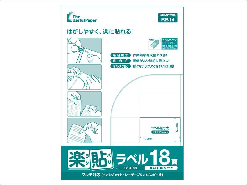 楽貼ラベル RB14【ラベルサイズ:70mm×42.3mm、面付:18面】【1000シート(A4 100シート/冊) 2箱(5冊/箱)】【送料無料】