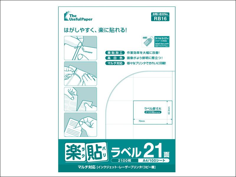 楽貼ラベル RB16【ラベルサイズ:70mm×42.3mm、面付:21面】【1000シート(A4 100シート/冊) 2箱(5冊/箱)】【送料無料】