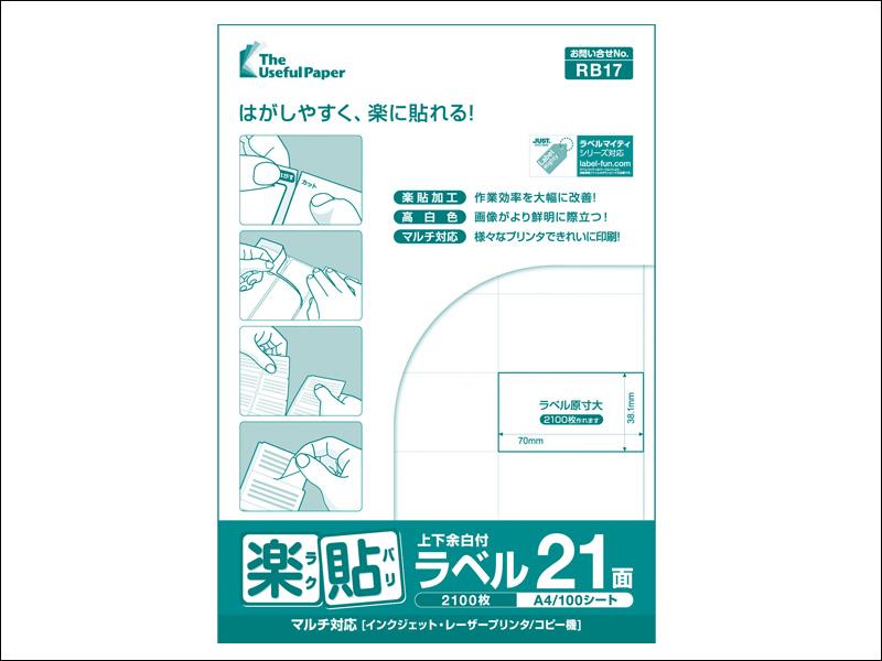 楽貼ラベル RB17【ラベルサイズ:70mm×38.1mm、面付:21面・上下余白付】【1000シート(A4 100シート/冊) 2箱(5冊/箱)】【送料無料】
