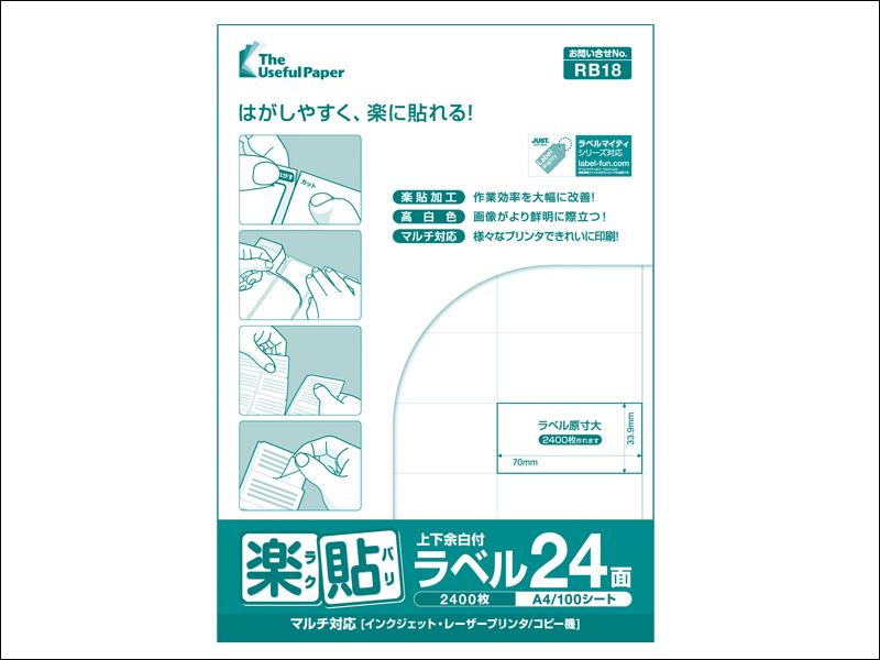 楽貼ラベル RB18【ラベルサイズ:70mm×33.9mm、面付:24面・上下余白付】【3000シート(A4 100シート/冊) 6箱(5冊/箱)】【送料無料】