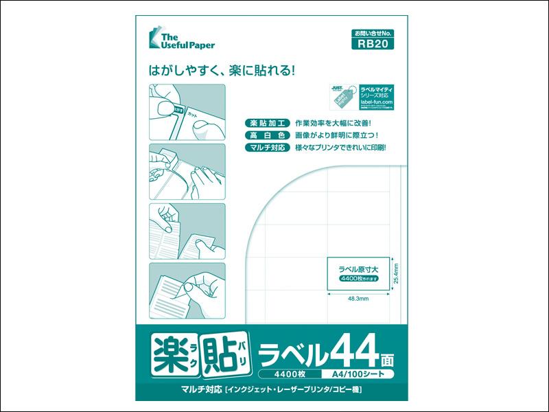 楽貼ラベル RB20【ラベルサイズ:48.3mm×25.4mm、面付:44面】【3000シート(A4 100シート/冊) 6箱(5冊/箱)】【送料無料】