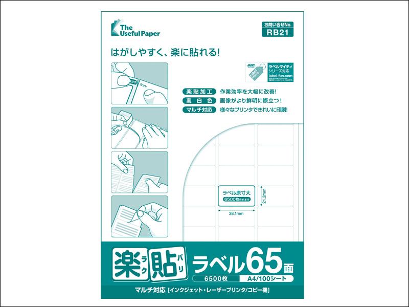 楽貼ラベル RB21【ラベルサイズ:38.1mm×21.2mm、面付:65面】【1000シート(A4 100シート/冊) 2箱(5冊/箱)】【送料無料】