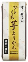 徳島産鳴門金時100%使用 砂糖不使用 さつまいもの豊かな風味とすっきりとした甘み オーサワジャパン オーサワのひとくち芋ようかん 5☆好評 バーゲンセール