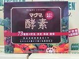 マグマ酵素30スティック&有機大麦若葉エキスバーリィグリーン200g瓶入 【セット商品】【送料無料】