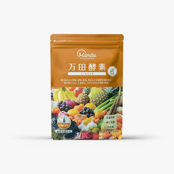 万田酵素GINGER(ジンジャー)ペースト(分包)タイプ 2.5g×31包 【送料無料】【外出の際に必要な分だけお飲みいただけます】