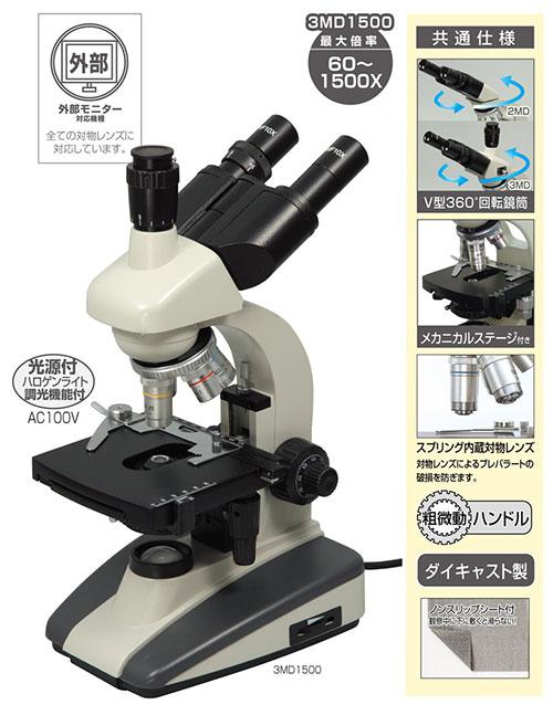 【毎日ポイント2倍】【アーテック】三眼生物顕微鏡3MD1500 ※お取り寄せ商品