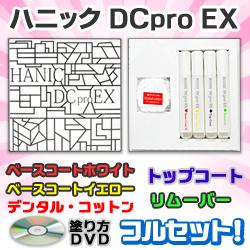 【お得な2個セット】なんと!あの【ハニック・ホワイトラボ】ハニック DCpro EX フルセット が「この価格!?」 しかも毎日ポイント2倍! ※お取り寄せ商品