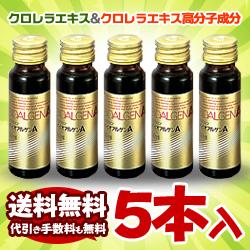 【お得な2個セット】なんと!あのグロスミンシリーズの液体タイプ、バイオアルゲンA 50ml×5本入が、送料無料でお得価格!しかも毎日ポイント2倍! ※お取り寄せ商品