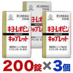 【第3類医薬品】【お得な3個セット】【湧永製薬】キヨーレオピン キャプレットS 200錠 しかも毎日ポイント2倍!