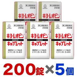 【第3類医薬品】【お得な5個セット】【湧永製薬】キヨーレオピン キャプレットS 200錠 しかも毎日ポイント2倍!