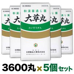 【第(2)類医薬品】【お得な5個セット】【日邦薬品】大草丸 3600錠しかも毎日ポイント2倍!※お取り寄せになる場合もございます