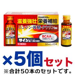 【第3類医薬品】【毎日ポイント2倍】【小林薬品】サインエース内服液 50ml×50本 ※お取り寄せになる場合もございます