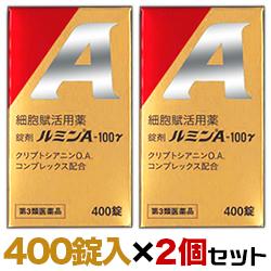 【第3類医薬品】【送料無料の2個セット】【毎日ポイント2倍】【日水製薬】ルミンA100γ 400錠