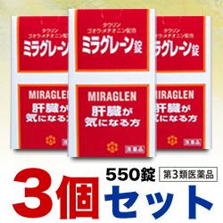 【第3類医薬品】【お得な3個セット】【日邦薬品】ミラグレーン錠 550錠しかも毎日ポイント2倍!