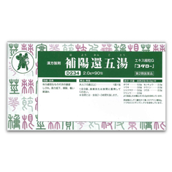 【第2類医薬品】【毎日ポイント2倍】【小太郎漢方】補陽還五湯エキス細粒G「コタロー」 (ほようかんごとう) 90包 ※お取り寄せになる場合もございます
