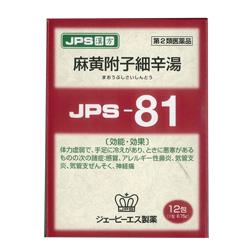 国内正規品 第2類医薬品 全国どこでも送料無料 ジェーピーエス製薬 漢方顆粒-81号 麻黄附子細辛湯 12包 まおうぶしさいしんとう 10P03Dec16 ※お取り寄せになる場合もございます