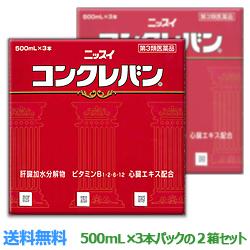 【第3類医薬品】【送料無料の2箱セット】【毎日ポイント2倍】【日水製薬】コンクレバン 500mL×3本入りパックの2箱セット