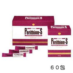 【アサヒフードアンドヘルスケア】サンウェル ペリチオンS 60包 ※お取り寄せ商品【10P03Dec16】