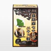 【エンチーム】【毎日ポイント2倍】黒胡麻セサミンエキス粒 135粒(45粒×3袋) ※お取り寄せ商品