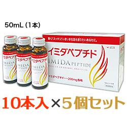 【お得な5個セット】【日本予防医薬】イミダペプチド うめ風味 50mL×10本入 しかも毎日ポイント2倍! ※お取り寄せ商品