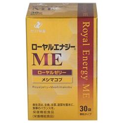 【毎日ポイント2倍】【ゼリア新薬】ローヤルエナジーME 30包※お取り寄せ商品