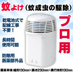 なんと!あの【大日本除虫菊】キンチョウ 蚊に効くカトリス プロ用 が「この価格!?」 しかも毎日ポイント2倍!※お取り寄せ商品
