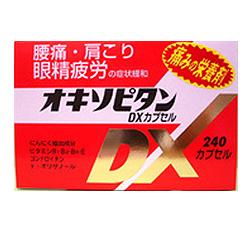 【第3類医薬品】【送料無料の3個セット】【日邦薬品】オキソピタンDX 240カプセル しかも毎日ポイント2倍!