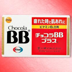 【第3類医薬品】【送料無料まとめ買い4個セット】【エーザイ】チョコラBBプラス 250錠 しかも毎日ポイント2倍!