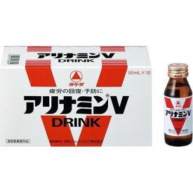武田薬品 アリナミンVドリンク 上等 50ml×10本入 指定医薬部外品 日本限定
