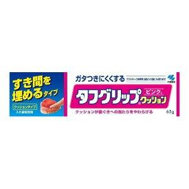 小林製薬 マート タフグリップ 65g メーカー再生品 肌色