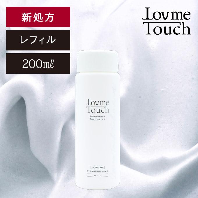 【新処方】 Lov me Touch ラブミータッチ [詰め替え用] クレンジングソープ泡 ホームケアLTM レフィル 200mL 洗顔 クレンジング メイク落とし 石鹸 泡 ソープ