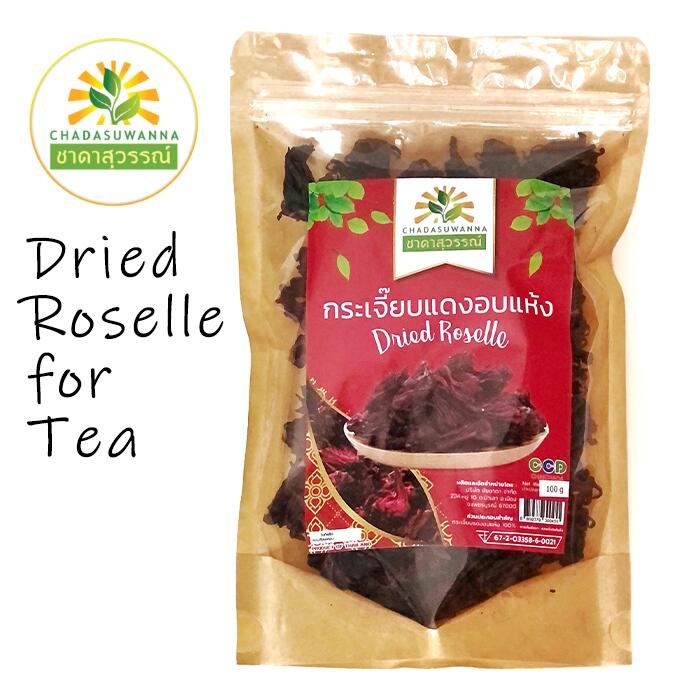 ハイビスカスの花の香りとすっきりした酸味のローゼル ハーバルティー ビタミンCやペクチンが豊富に含まれています 無添加 無着色です タイのハーブ Roselle ハーブティー ローゼル 贈答 ハイビスカス ハイビスカスティー 乾燥ハーブ ハーブ タイ食材 送料無料 パック ドライハーブ 植物茶 タイ産 ビタミンC 無着色 市販 50g タイ