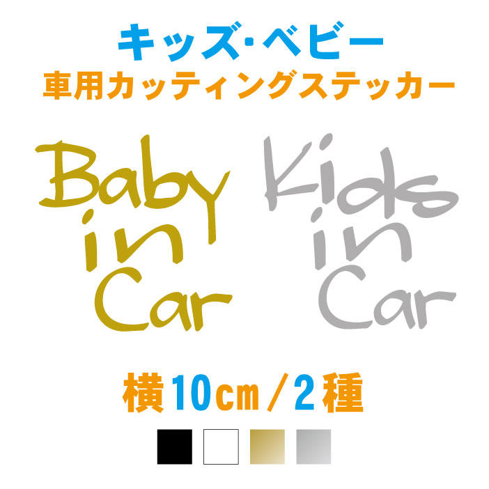 The simple fashion seal Kids/baby rear glass window windowpane car security  goods our store original product that the car article which