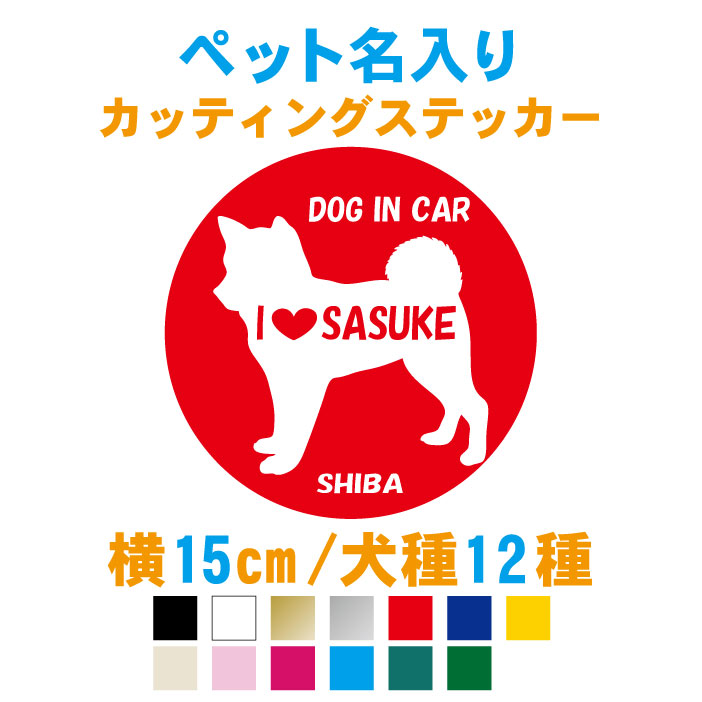 898b81132e  15cm in width  The excellent entering dog in car round sticker  more than  ten kinds of dog silhouettes (poodle.) including the Japanese midget Shiba   ...