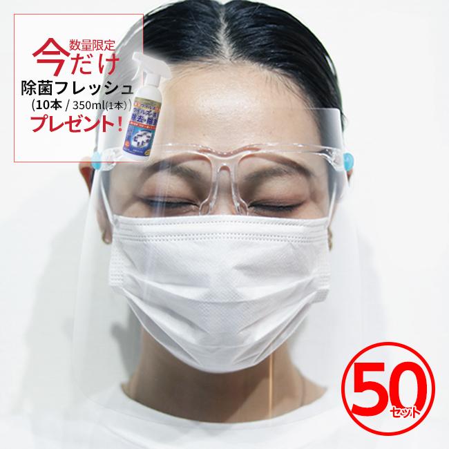 新品 宅配便送料無料 フェイスシールド 眼鏡タイプ 除菌スプレー10本プレゼント 飛沫感染防止 マスク ファイスガード 顔保護 防護 対策 送料無料 爆買い新作 50セット ウイルス