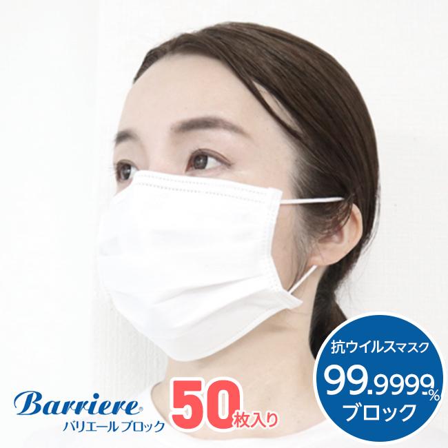 宅配便送料無料 市販 バリエール 抗ウイルスマスク 50枚セット 在庫あり マスク 上質 日本製 50枚 抗ウイルス 備蓄用 ブロック 飛沫防止 細菌 ドロマイト加工 ウイルス対策 花粉 BR-p3