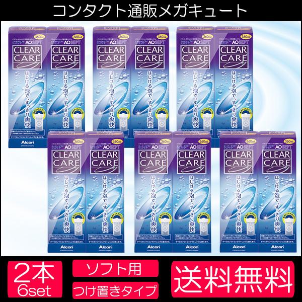 AOセプト クリアケア 360ml 2本パック 6セット 日本アルコン ソフトコンタクト用 ケア用品 つけ置きタイプ