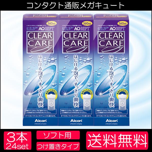 AOセプト クリアケア 360ml 3本パック 24セット 日本アルコン ソフトコンタクト用 ケア用品 つけ置きタイプ