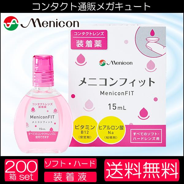メニコン フィット II 200箱セット 送料無料 15ml コンタクトレンズ 装着液 ケア用品 menicon