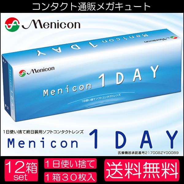 メニコン ワンデー 12箱セット 送料無料 1箱30枚入り menicon コンタクト 1day ワンデーアクエア と同じレンズです