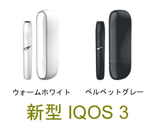 アイコス3 アイコス3 本体キット 新品 製品登録可能 新型iQOS3 進化した正統後継モデル 製品登録可能 正規品 正規品 加熱式タバコ アイコス最新モデル, Life and Peak:ebc898db --- officewill.xsrv.jp