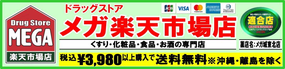 MEGA  楽天市場店:MEGA楽天市場店「お薬・化粧品・日用雑貨の専門店」