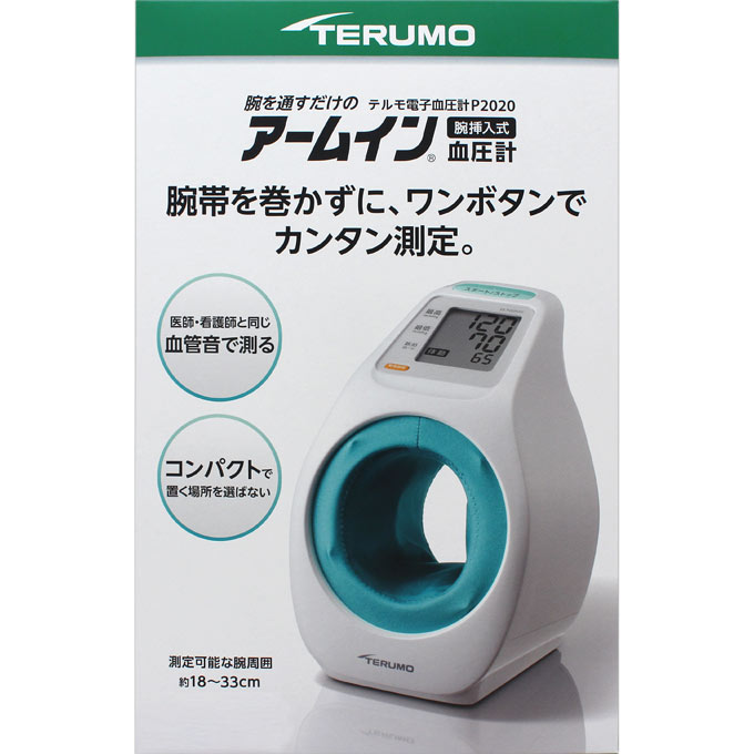 テルモアームイン血圧計 テルモ電子血圧計ES-P2020ZZ【※送料無料(九州・沖縄・離島は除く)】
