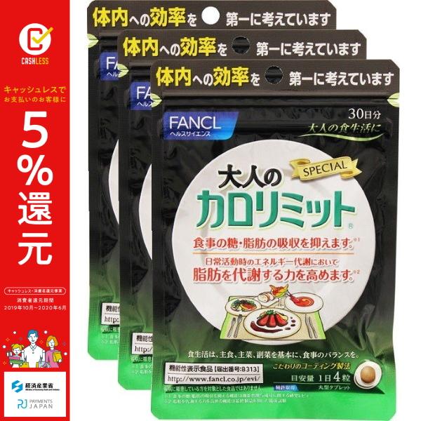 ファンケル大人のカロリミット90日分徳用3袋セット<(30日分・120粒)×3袋>