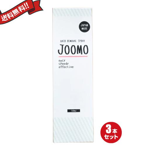 JOOMO(ジョーモ) 100ml 医薬部外品 3本セット
