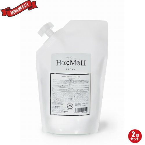 【エントリーで5倍】HasMoU(ハスモウ) スカルプシャンプー 詰め替え用 400ml 2個セット