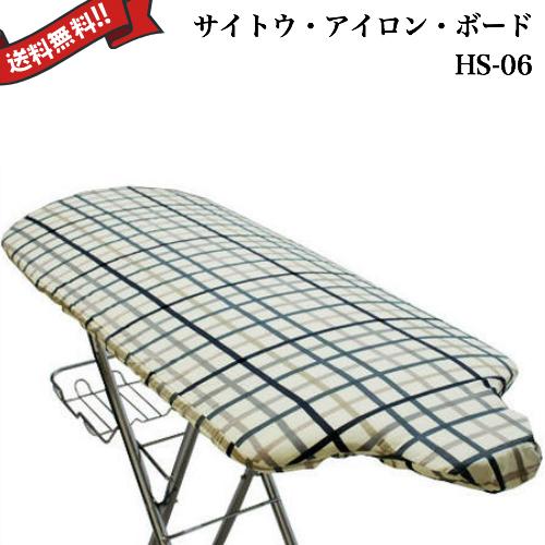 【D会員4倍】サイトウ・アイロン・ボード HS-06(旧MS-6) 格子柄
