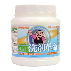 お得な3個セット SUPER 洗剤革命 1kg