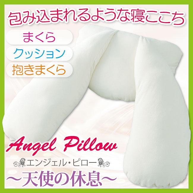 【ママ割5倍】お得な2個セット エンジェルピロー ~天使の休息~ 包み込まれるアイデア枕